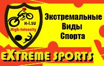 Экстремальные виды спорта (Хай Интенсити)